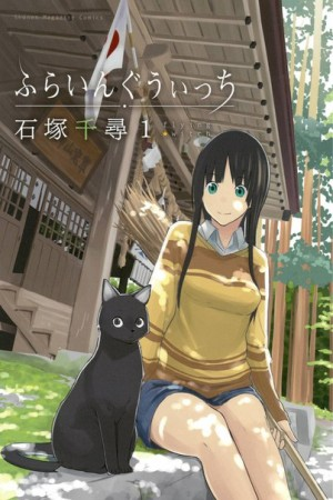 Flying Witch | Free To Read Manga!