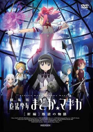 mahou shoujo madoka magica movie3 dvd