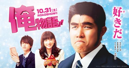 ore-monogatari-wallpaper-4-700x379 Ore Monogatari!! (My Love Story!!) Live Action Movie Review