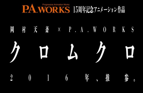 "pa-works-15th-anniversary-500x325 P.A. Works 15th Anniversary Anime to be Called ""Kuromukuro"""