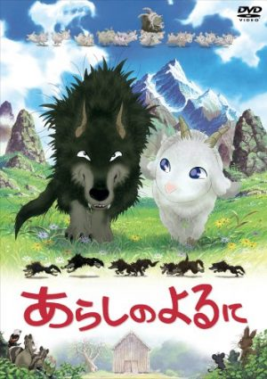 Shirokuma-Cafe-dvd-20160817205459-300x423 6 Anime Like BEASTARS [Recommendations]