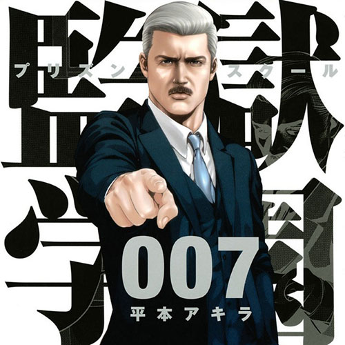 The Chairman Prison School wallpaper