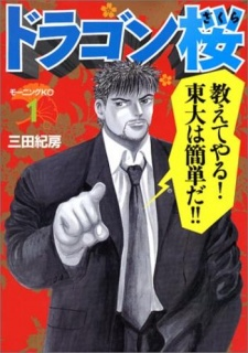 Highlight2-Slam-Dunk-560x419 Top 5 Manga that Will Change Your Life [Japan Poll]