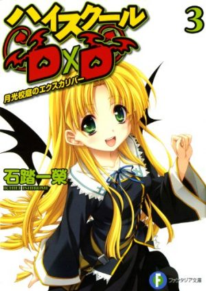 high-school-dxd-asia-argento
