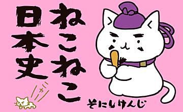 neko-neko-nihon-shi Japanese History and... Cats? Neko Neko Nihonshi Gets Anime