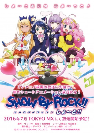 Show By Rock!! Short!! - Anime Summer 2016
