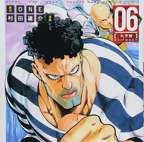 One-Punch-Man-cd Top 10 Strongest One Punch Man Characters