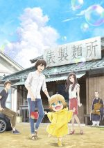 Adorable Fall Anime Udon no Kuni Reveals OP Artist!