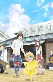 Udon no Kuni Key Visual 3