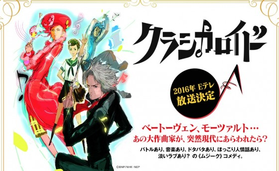 classicaloid-feature-560x343 Classicaloid Announced for Fall, 1st PV Released