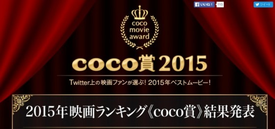 cocodo-2015-560x263 Twitter Users Rank the Top Movies of 2015! [Japan Poll]