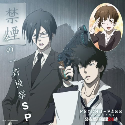 psycho-pass-drama-cd-wallpaper [Editorial Tuesday] Anime Streaming Sites: Legal vs Illegal