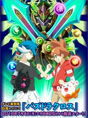 Puzzle & Dragons Cross Summer OP & ED Announced!