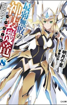 grimar-watercolour-560x315 Top 10 Light Novel Ranking [Weekly Charts]