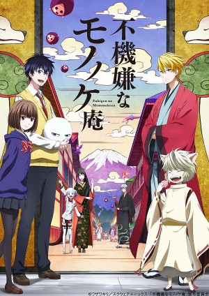 the-morose-mononokean-key-visual-300x424 Comedy Anime Summer 2016 - Cuteness Overload, Lots of Gifted Guys, and a Fart.