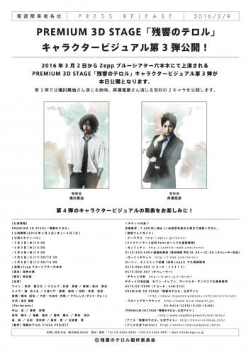zankyou-no-terror-560x296 Zankyou no Terror 3D Stage Play 3rd Cast Visuals Revealed!