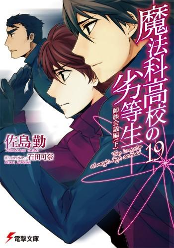 tatsuya-shiba-mahouka-koukou-no-rettousei-560x394 Mahouka Koukou no Rettousei Gets Anime Movie