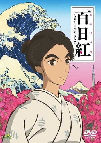 Miss-Hokusai-dvd-353x500 Miss Hokusai, Kimi no Na wa, Others Nominated for Awards