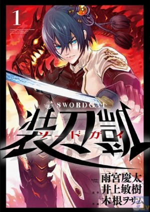 Sword Gai dvd