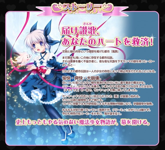 creamy-kagarin-560x258 Key Original Anime Creamy☆Kagarin Announced for Summer 2016! [April Fools]