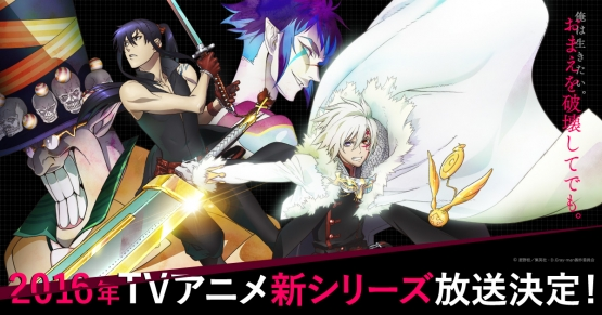 d-gray-man New D.Gray-man Anime Title, Cast, Staff, and 2nd PV Released!