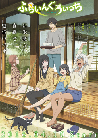 flying-witch-560x342 Flying Witch 1st Key Visual Revealed!