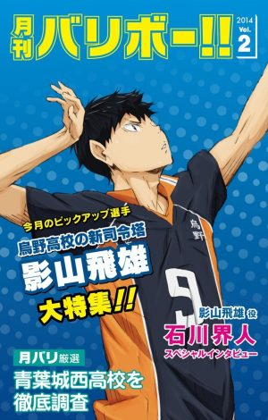 haikyuu-dvd-Bokuto-300x428 Top 10 Most Beloved Haikyuu!! Characters