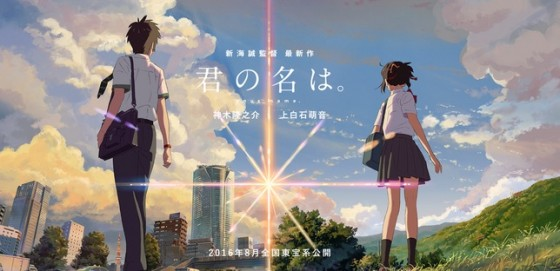 kimi-no-na-wa--560x271 Makoto Shinkai's Kimi no Na wa Key Visual, Heroine Revealed