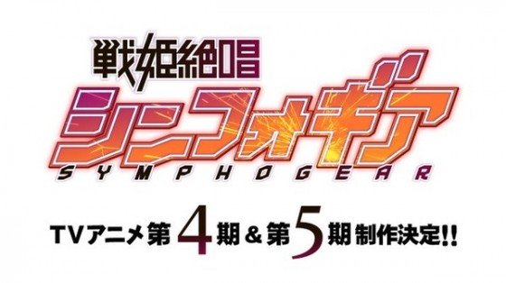 Senki-Zesshou-Symphogear-GX-560x315 Senki Zesshou Symphogear 4th and 5th Season Announced!