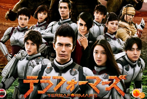 terraformars movie