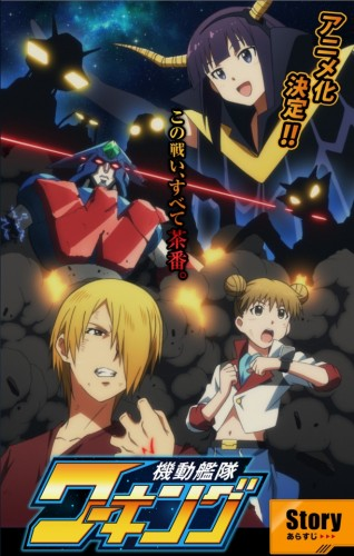 working-fake--560x357 Working!! Spin-Off Anime Announced [April Fools]