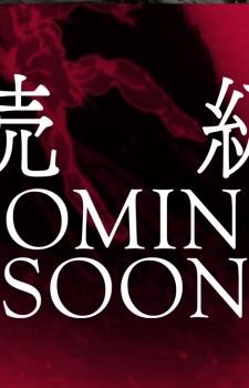 Bubuki-Buranki-2nd-Season-Key-Visual-2-20160810205241-300x421 Bubuki Buranki Segunda Temporada - Video promocional y nuevos visuales revelados