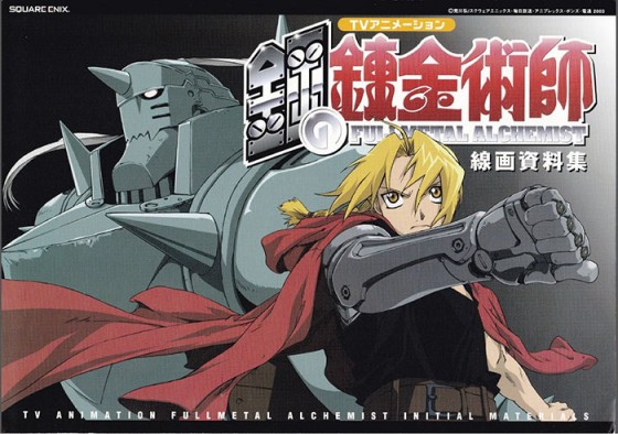 Fullmetal Alchemist Brotherhood wallpaper