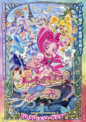 Heartcatch Precure Movie Hana no Miyako de Fashion Show… Desu ka dvd