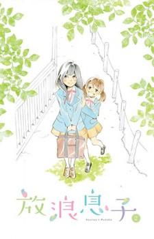 Horo Musuko Wandering Son dvd 2