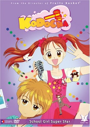 Kodomo no Omocha Kodocha dvd