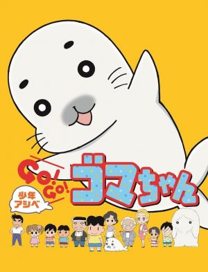 Shounen Ashibe Go! Go! Goma-chan 2nd Season - Spring 2017 - Winter 2018