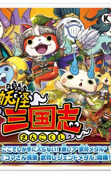 Youkai Watch Three Kingdoms 3DS