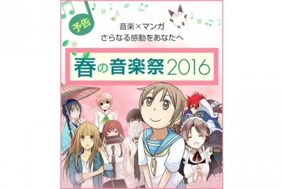 Music-Anime-Feature1-560x350 Enjoy Musical Manga with Comico's Spring Music Festival!