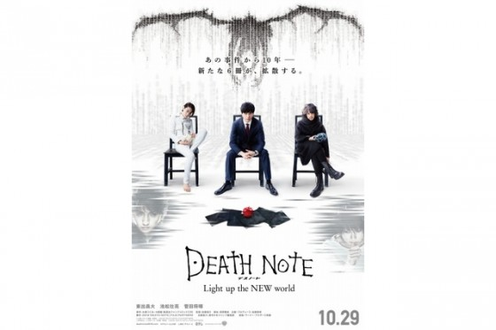 death-note-2016-560x373 Death Note 2016 Official Title Announced, Poster Revealed