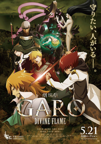 garo-divine-flame-1-560x315 Garo: Divine Flame Movie Gets New Key Visual