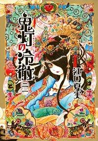 terra-formars-560x315 Top 10 Manga Ranking [Weekly Chart 04/08/2016]