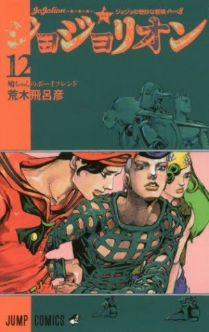 Here's Why You NEED to Read Jojolion