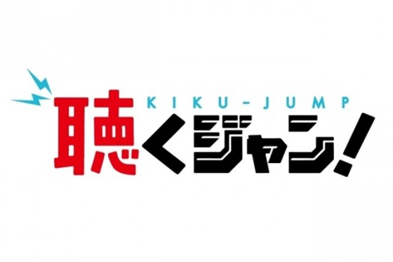 kiku-jump-560x373 Seiyuu Act Out Your Favourite Manga with New Shounen Jump App!