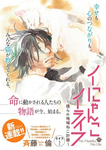 nekoneko-yokochou-560x328 Love Manga? Love Cats? We May Have Found Your Paradise...