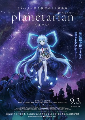 Planetarian-wallpaper-636x500 Drama Anime Summer 2016 - Mysteries! Crime! Tears! Oh my!