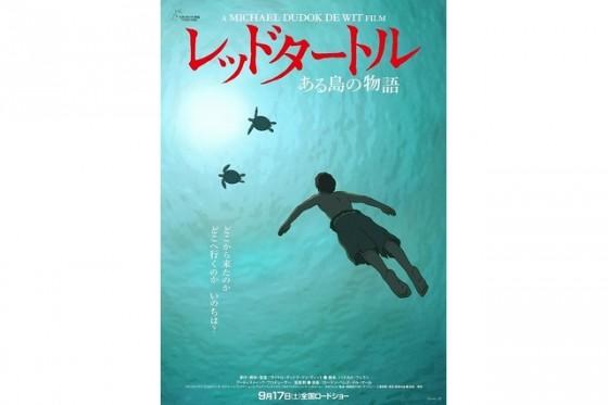 studio-ghibli-characters-wallpaper-560x315 Studio Ghibli Collaborate in French-Japanese Anime Movie!