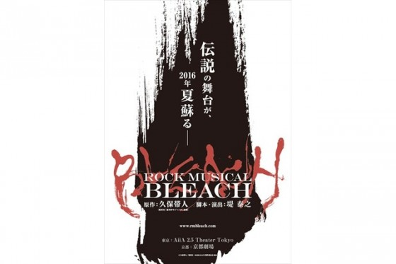 bleach-wallpaper-560x350 Rock Musical Bleach Makes to Make a Comeback this Summer!