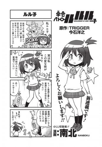 Uchuu-Patrol-Luluco-wallpaper-560x367 Hentai Artist Takes Charge of Uchuu Patrol Luluco Manga!