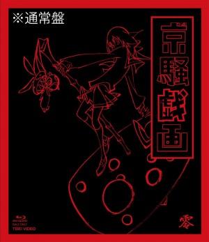 Kyousou Giga dvd